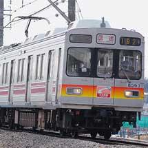 東急8590系8693編成が運用離脱