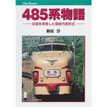 JTBキャンブックス485系物語―全国を席巻した国鉄代表形式―