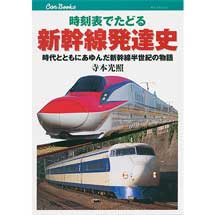 JTBキャンブックス時刻表でたどる新幹線発達史―時代とともにあゆんだ新幹線半世紀の物語―
