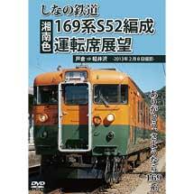 しなの鉄道169系S52編成(湘南色)運転席展望戸倉→軽井沢 ありがとう、さようなら169系