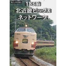 懐かしの列車紀行シリーズ20183系 北近畿ビッグXネットワーク