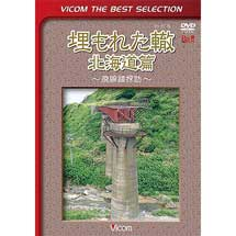ビコムベストセレクション 埋もれた轍 北海道篇 ~廃線跡探訪~