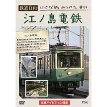 鉄道日和 小さな旅みつけた #01江ノ島電鉄