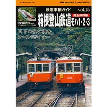 鉄道車輌ガイド vol.15箱根登山鉄道モハ1・2・3 完全保存版―天下の険に挑むオールドタイマー―