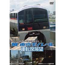 東京モノレール運転席展望モノレール浜松町⇔羽田空港第2ビル(往復)