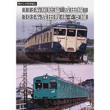 懐かしの列車紀行シリーズ23113系房総篇「成田線」&103系成田我孫子支線