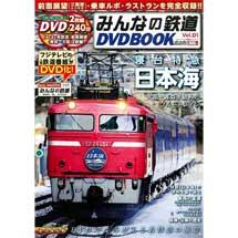 みんなの鉄道 DVDBOOK Vol.01寝台特急日本海