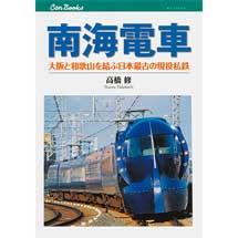 JTBキャンブックス南海電車