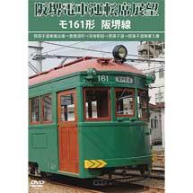 阪堺電車運転席展望モ161形 阪堺線