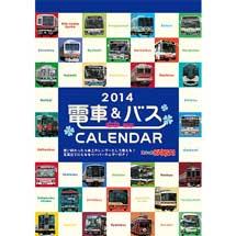 「2014スルッとKANSAI電車・バスカレンダー」発売