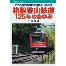 JTBキャンブックス箱根登山鉄道125年のあゆみ―天下の険に挑む日本屈指の山岳鉄道―