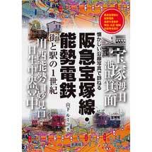 阪急宝塚線・能勢電鉄 街と駅の1世紀