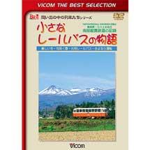 ビコムベストセレクション 小さなレールバスの物語厳しい冬・花咲く春・元祖レールバス・さよなら運転