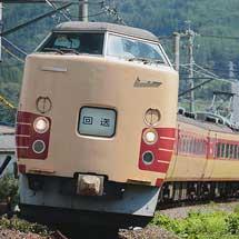 183・189系H81編成が長野総合車両センターへ
