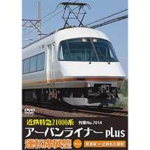 近鉄特急21000系アーバンライナーplus運転席展望Vol.3賢島→近鉄名古屋