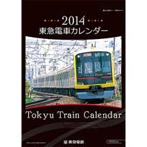 2014年版「東急電車カレンダー」発売