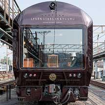 JR九州,クルーズトレイン「ななつ星in九州」2018年春・夏出発分で運行ルートを変更