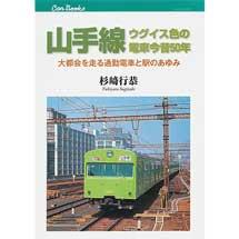 JTBキャンブックス山手線ウグイス色の電車今昔50年