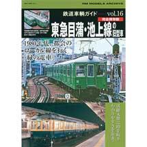 鉄道車輌ガイド vol.16完全保存版 東急目蒲・池上線の旧型車―1980年代、都会のローカル線を行く「緑の電車」―