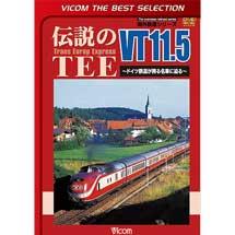 ビコムベストセレクション 伝説のTEE VT11.5 ~ドイツ鉄道が誇る名車に迫る~