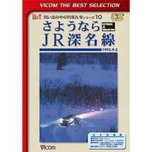 ビコムベストセレクション さようなら JR深名線 1995.9.3