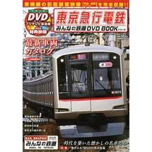 みんなの鉄道 DVDBOOKシリーズ東京急行電鉄