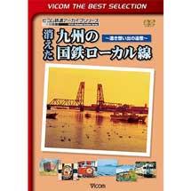 ビコムベストセレクション 消えた九州のローカル線 ~遠き想い出の追憶~