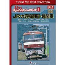 ビコムベストセレクション JRの貨物列車・機関車 EH500 EF200 DF200 EF66-100 EF67 伊那谷のED62 美祢線の石灰石輸送 八高線のDD51