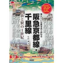 阪急京都線・千里線街と駅の1世紀
