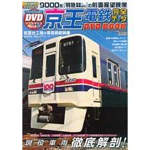 京王電鉄 完全データ DVDBOOK