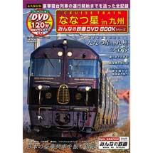 みんなの鉄道 DVDBOOKシリーズななつ星in九州