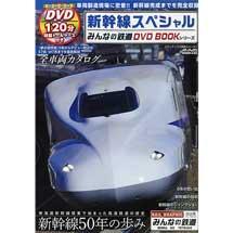 みんなの鉄道 DVDBOOKシリーズ新幹線スペシャル