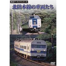鉄道アーカイブシリーズ北陸本線の車両たち