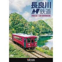 ビコム ワイド展望 長良川鉄道 美濃太田~北濃 越美南線全線