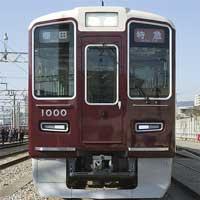 新車ガイド阪急電鉄1000系・1300系