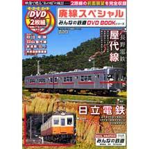 みんなの鉄道 DVDBOOKシリーズ廃線スペシャル