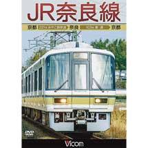 ビコム ワイド展望 JR奈良線 京都~奈良~京都