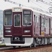 阪急1000系1002編成が試運転
