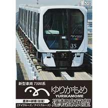 ゆりかもめ運転席展望 新型車両 7300系 新橋⇔豊洲(デイクルーズ/ナイトクルーズ)(往復)