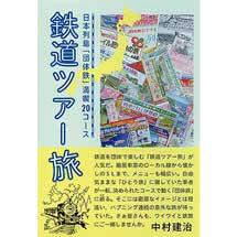 鉄道ツアー旅日本列島「団体鉄」満喫20コース