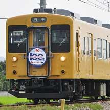 「福塩線開業100周年記念列車」運転