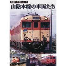 鉄道アーカイブシリーズ山陰本線の車両たち