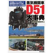 蒸気機関車 D51大事典