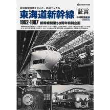 国鉄OBインタビュー集「証言」 日本国有鉄道04 東海道新幹線1962-1987