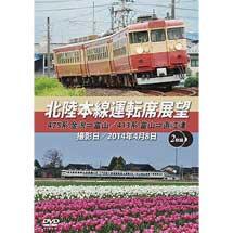 北陸本線運転席展望475系 金沢→富山/413系 富山→直江津
