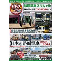 みんなの鉄道 DVDBOOKシリーズ路面電車スペシャル