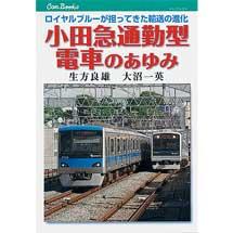 JTBキャンブックス小田急通勤型電車のあゆみーロイヤルブルーが担ってきた輸送の進化ー