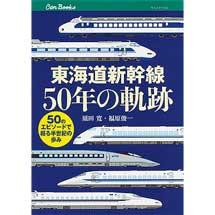 JTBキャンブックス東海道新幹線50年の軌跡