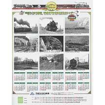 オリジナルカレンダー「平成ちくほう鉄道の四季」平成27年版発売