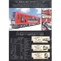 「箱根登山電車 新型車両3000形デビュー記念乗車券」発売